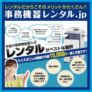 事務機器レンタル.JP